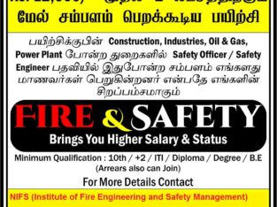 Diploma in Industrial safety in nagercoil