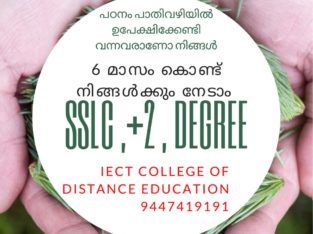 IECT COLLEGE OF DISTANCE EDUCATION