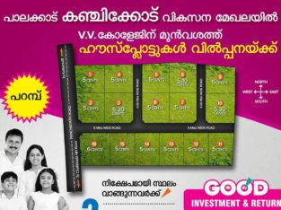 HOUSE PLOTS AVAILABLE IN PALAKKAD
