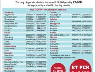 DDRC SRL Lab – COVID 19 Testing Centres In Kerala