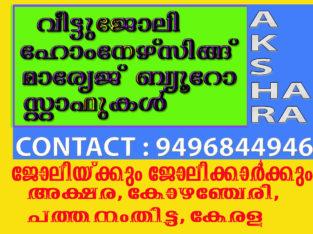 Akshra Housekeeping and Home nursing agency, Patha