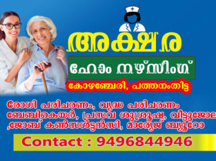 Home nursing services Pathanamthitta, Kozhencherry