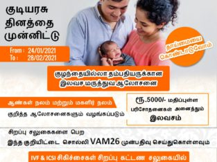 Vamsam IVF treatment | Fertility treatment for wom