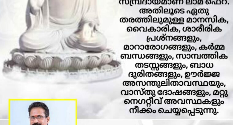 How to Overcome Fear and Tension – മലയാളത്തിൽ
