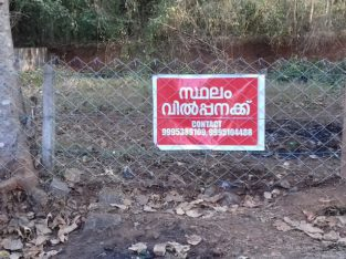 9 Cents Residential Land for sale at Murukkumpatta