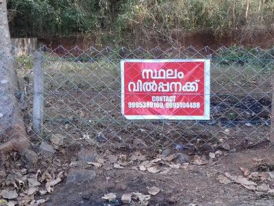 9 Cents Residential Land for sale at Murukkumpatta